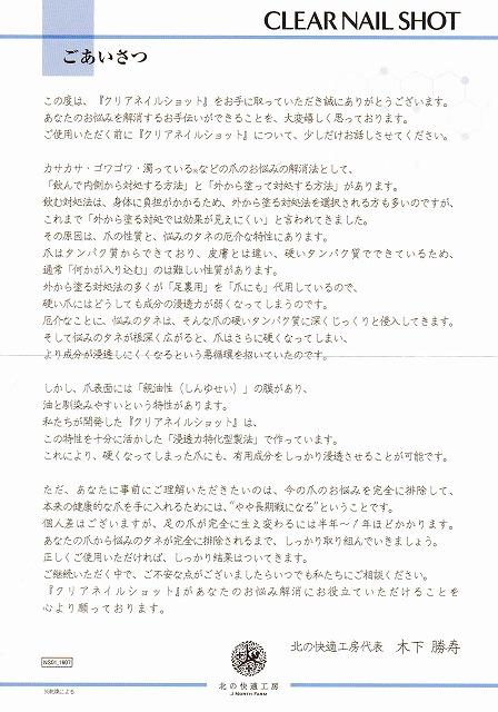 クリアネイルショット(ごあいさつ)